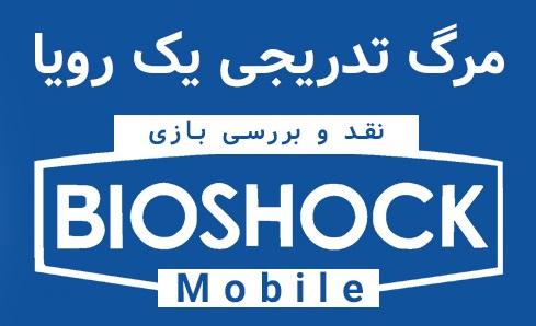 نقد و بررسی بازی BioShock Mobile