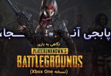 نگاهی به نسخه بتای بازی PUBG (نسخه Xbox One)