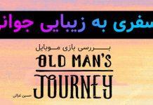 بررسی بازی موبایل Old man's Journey