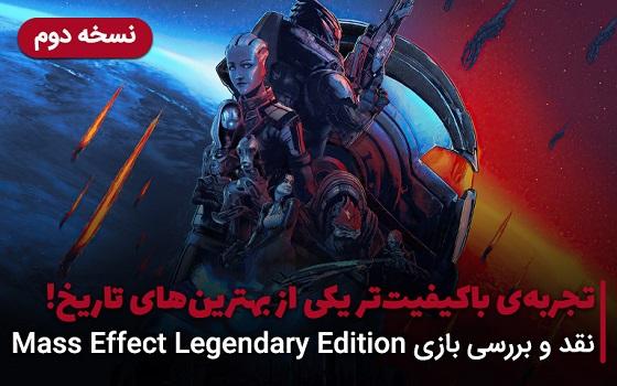 نقد و بررسی بازی Mass Effect Legendary Edition ; تجربهی باکیفیتتر یکی از بهترین های تاریخ!