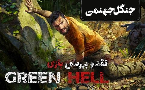 نقد و بررسی بازی Green Hell؛ جنگل جهنمی