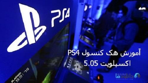 آموزش هک پلی استیشن ۴ به آخرین آپدیت PS4 Exploit 5 05