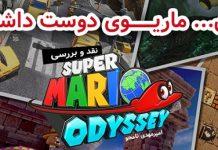 نقد و بررسی Super Mario Odyssey