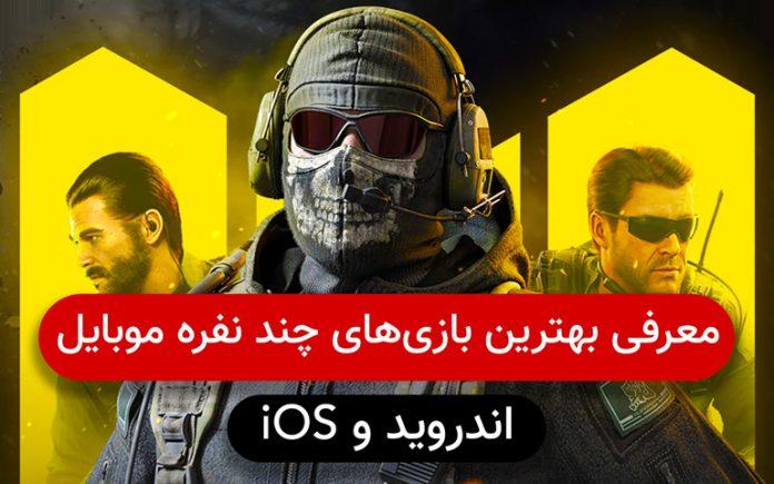 معرفی و دانلود بهترین بازی های چند نفره موبایل