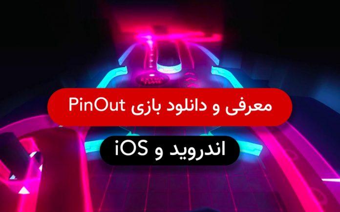 معرفی و دانلود بازی PinOut؛ سرگرم کننده و اعتیاد آور