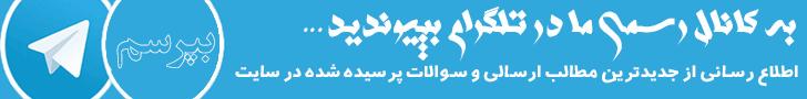 کانال تلگرام سورنا