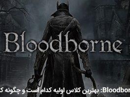 آموزش بازی Bloodborne