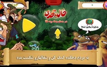 بازی موبایلی خاله قزی در جستجوی بچه