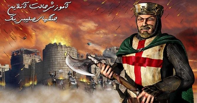 آموزش انلاین بازی کردن جنگ های صلیبی 1