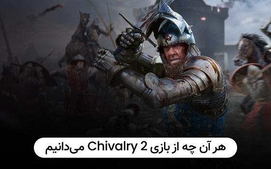 هر آن چه از بازی Chivalry 2 می دانیم