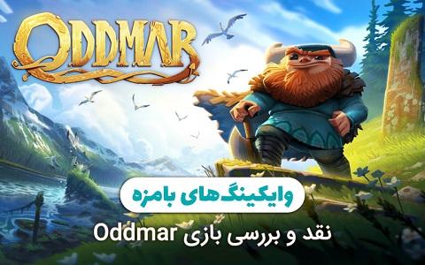 نقد و بررسی بازی Oddmar