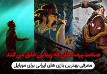 معرفی بهترین بازی های ایرانی برای موبایل