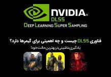 فناوری DLSS چیست و چه اهمیتی برای گیمرها دارد؟