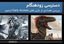 بررسی تعدادی از بازی های Early Access استیم