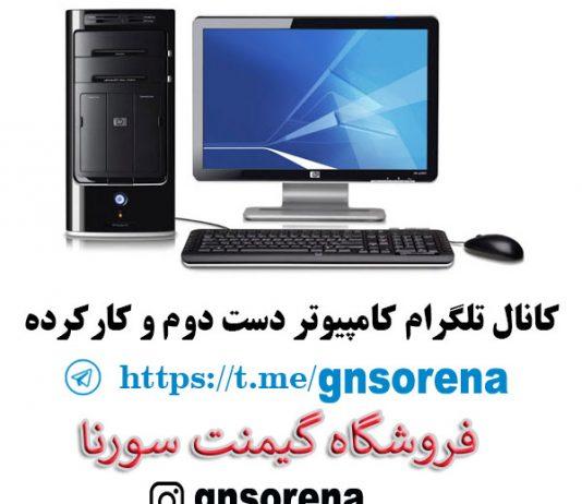 فروش تعدادی سیستم استوک کامپیوتر