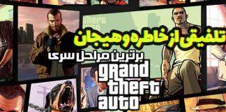 بهترین مراحل سری Grand Theft Auto