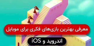 معرفی و دانلود بهترین بازی های فکری برای موبایل