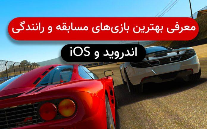بهترین بازی های رانندگی برای موبایل
